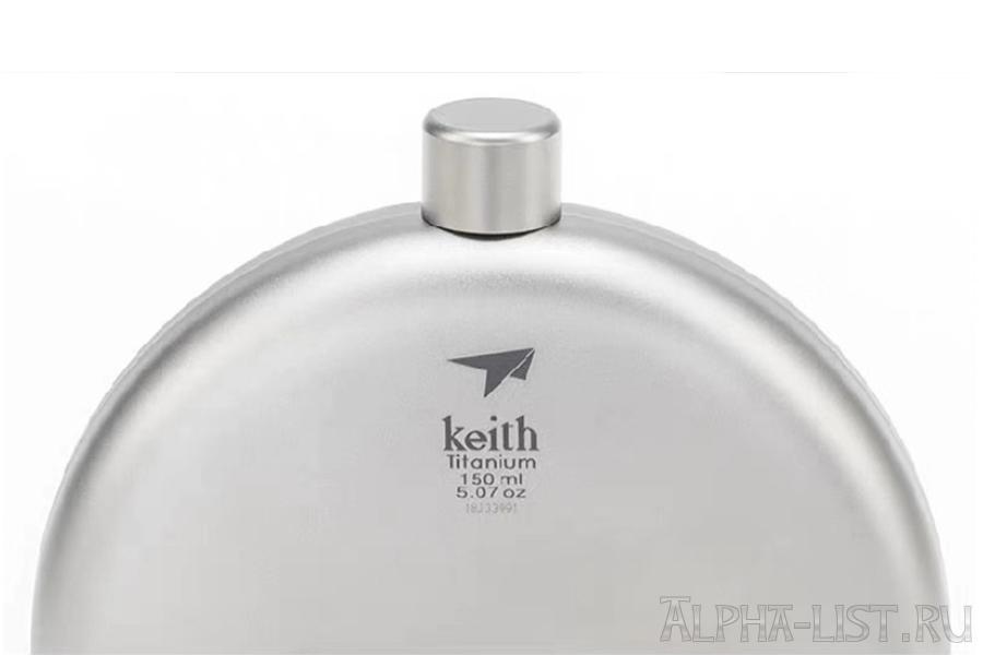 """Титановая круглая фляга """"Keith"""""""