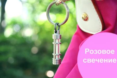 Тритиевый брелок в корпусе из титана с розовым свечением